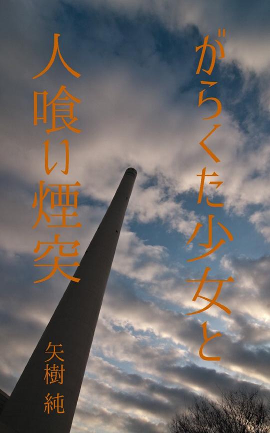 矢樹純『がらくた少女と人喰い煙突』
