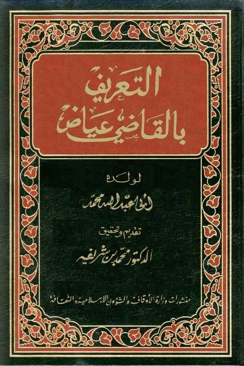 كتاب التعريف بالقاضي عياض - لولده أبي عبد الله محمد