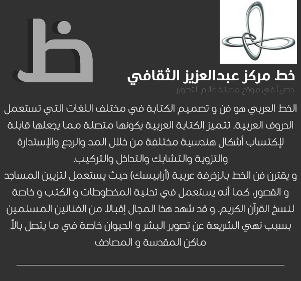 حصرياً |خط مركز عبدالعزيز الثقافي بوزنين 2015