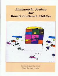 Bhukamp ka Prokop Aur Mansik Prathamic Chikitsa