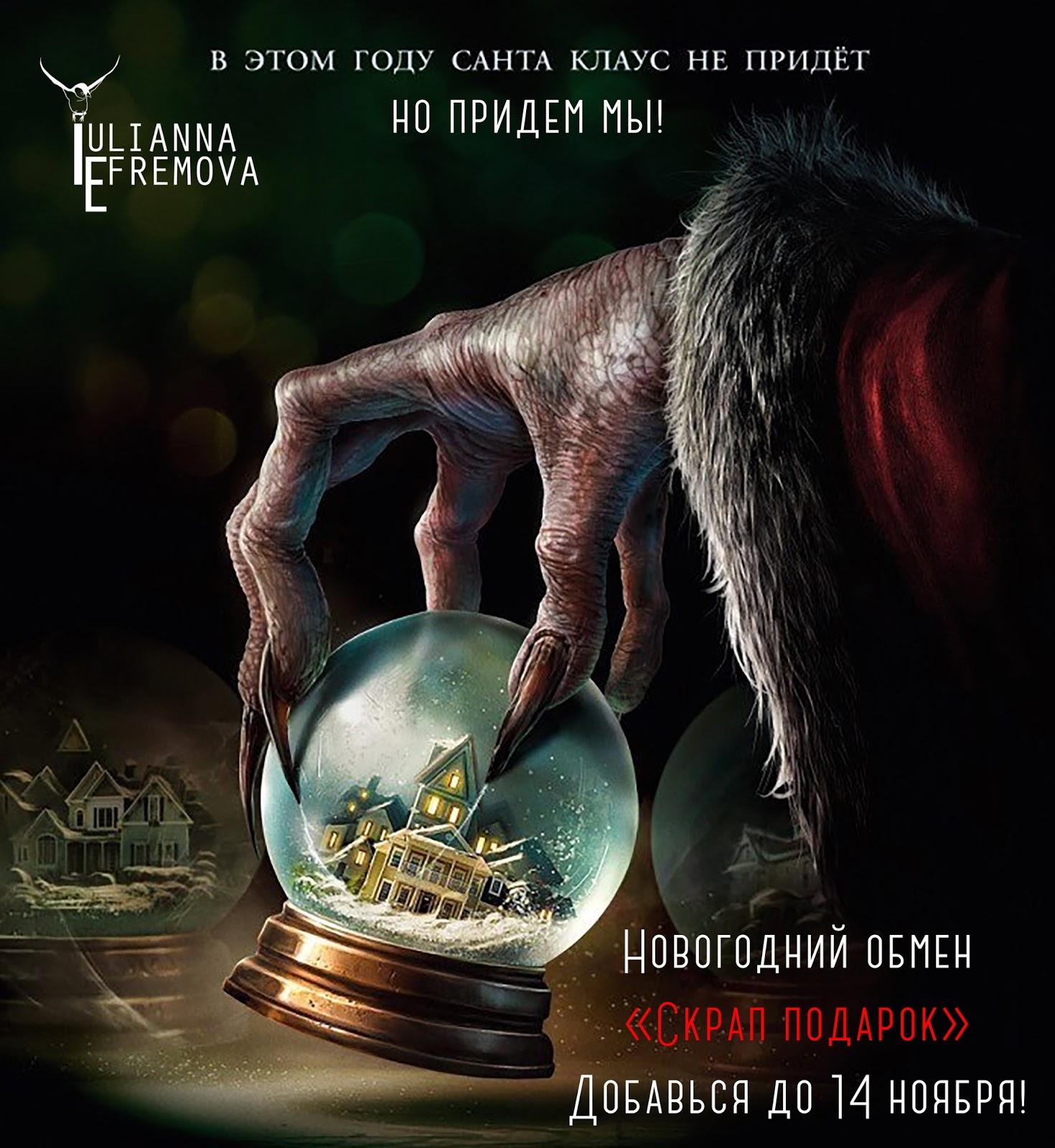 Новогодний обмен от Юлианны Ефремовой.