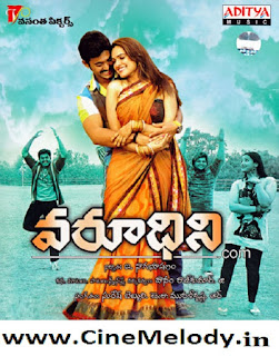 Varoodhini.com Telugu Mp3 Songs Free  Download -2012