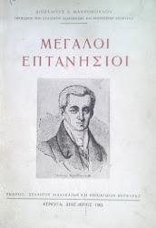 ΒΙΒΛΙΑ/ΔΙΟΓΕΝΗ ΜΑΥΡΟΠΟΥΛΟΥ