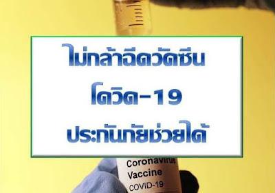 ไม่กล้าฉีดวัคซีนโควิด-19 ประกันภัยช่วยได้