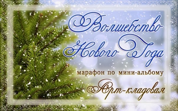 Новогодний СП