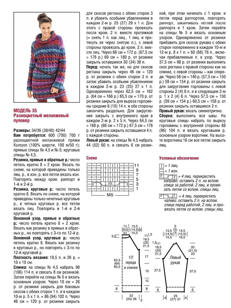 Поиск на Постиле: свитер резинкой 93