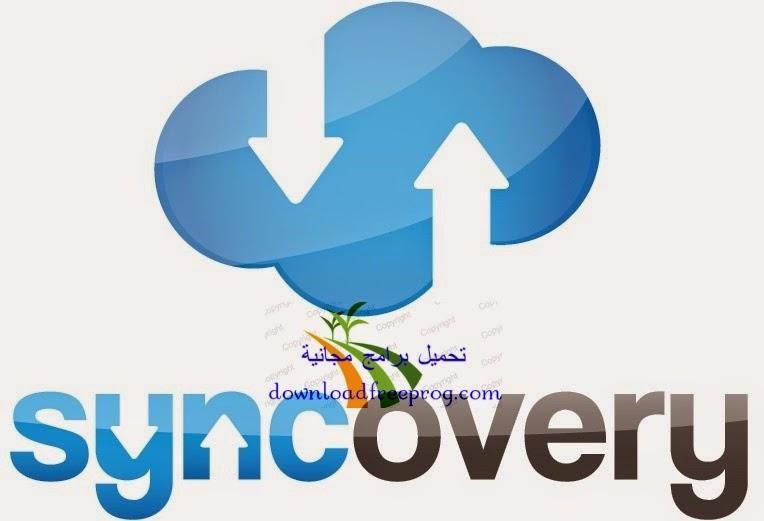 تحميل برنامج Syncovery 6.64.228 لاستعادة الملفات المحذوفة