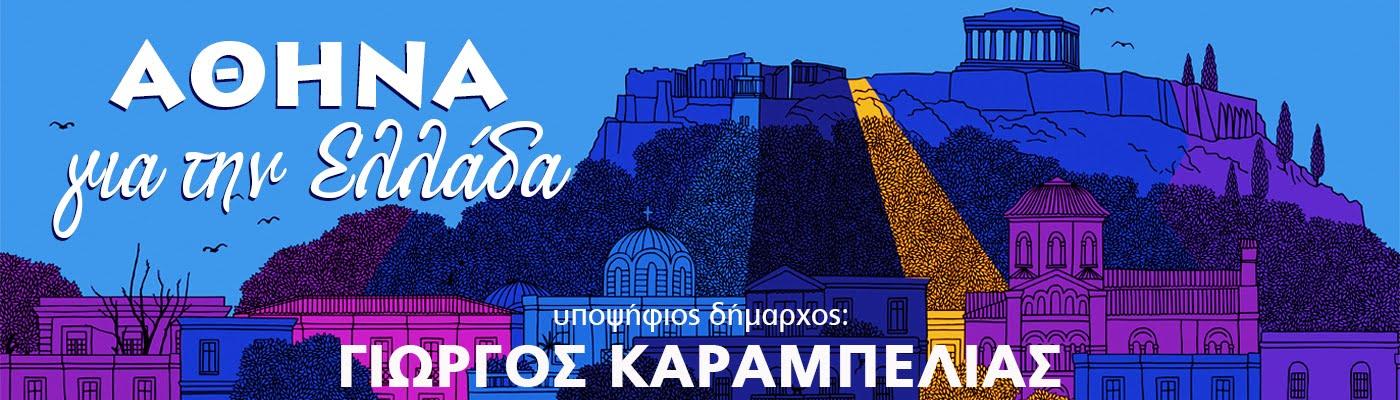 ΓΙΩΡΓΟΣ ΚΑΡΑΜΠΕΛΙΑΣ