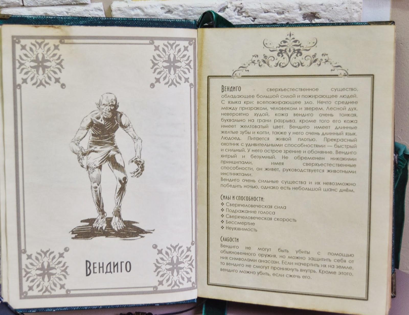 Дневник джона винчестера своими руками 38