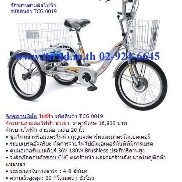 จักรยาน3ล้อ ไฟฟ้าTCG 0019