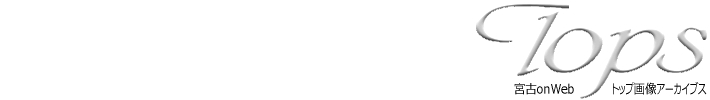 Tops * 宮古onWebトップ画像集