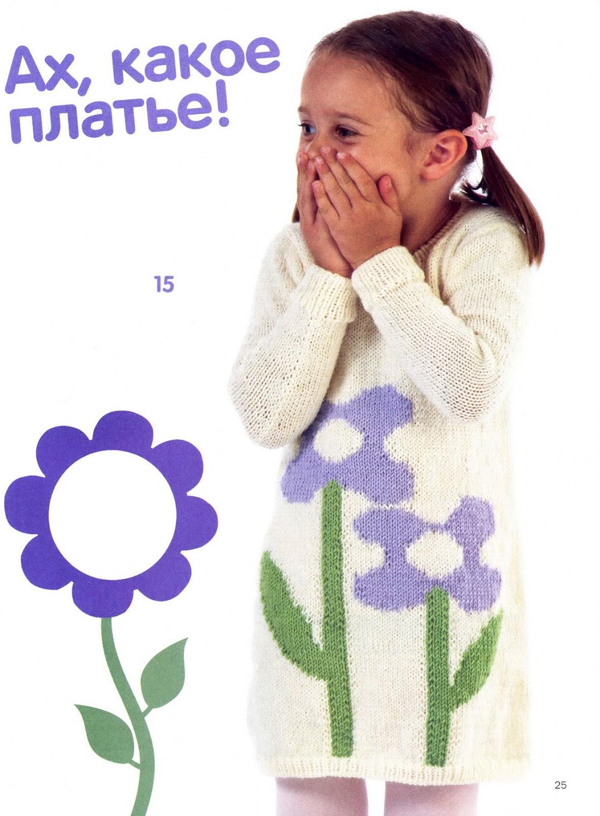 фото вязаного спицами платья.
