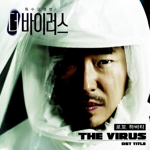 The Virus  /// OST /// Dizi M�zikleri