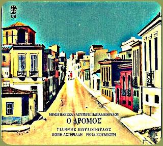 Τον Απρίλη του 1969 ο Γιάννης Πουλόπουλος, η Πόπη Αστεριάδη και η Ρένα Κουμιώτη τραγούδησαν στίχους του Λευτέρη Παπαδόπουλου μελοποιημένους από το Μίμη Πλέσσα και... να, ένας ιστορικός δίσκος!