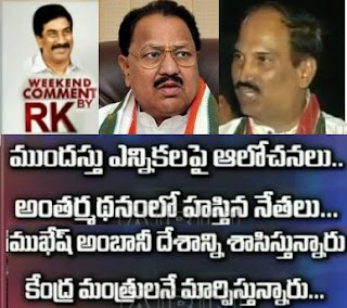 Who is in CM race? Weekend Comment -2nd Nov