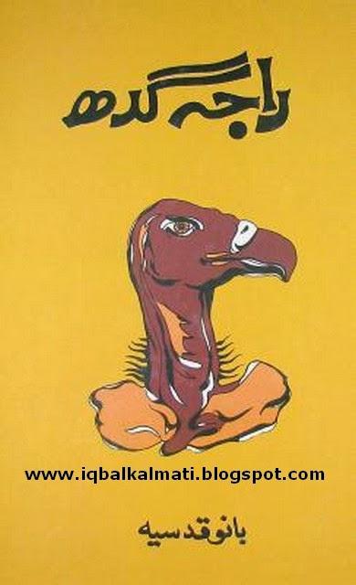 Raja Gidh by Bano Qudsiyah
