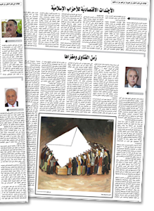 AL NAS daily newspaper Baghdad / Iraq