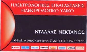 ΗΛΕΚΤΡΟΛΟΓΙΚΑ