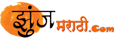 ZunjMarathi.Com :- New Marathi Movie Mp3 Video songs Free Download  Tv Serials Trailer