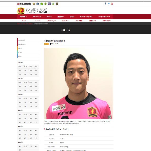 2018.12.5 ボアルース長野入団 ☆昭和FC OB 小山選手☆