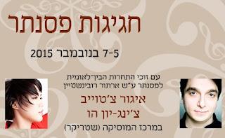 כרטיסים להופעה של זוכי תחרות רובינשטיין - נובמבר 2015
