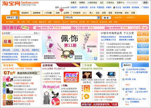 Товары из китая китайский интернет магазин на русском