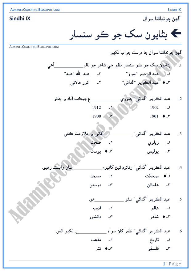 banayen-sukh-ka-koi-sansar-multiple-choice-questions-sindhi-notes-for-class-9th