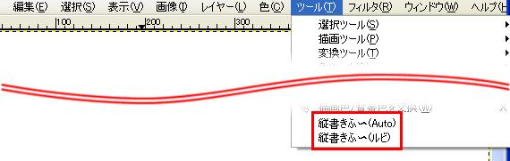 「ツール」の一番下に「縦書きふ~(Auto)」と「縦書きふ~(ルビ)」が追加される。