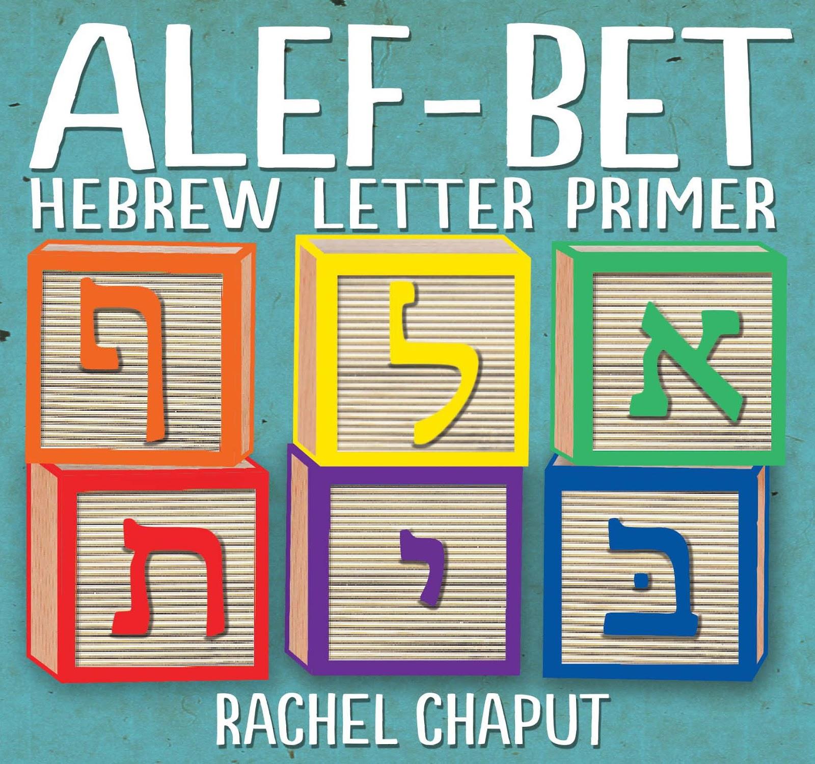 Interfaith and Jewish: Teaching Hebrew to My Preschooler
