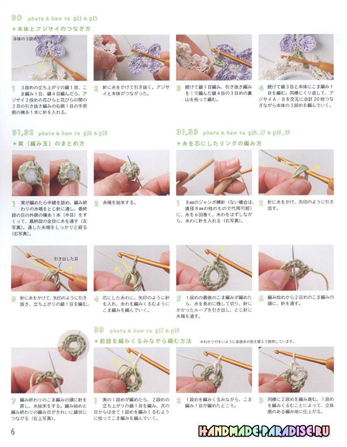 Вязание крючком украшений и аксессуаров. Схемы