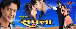 Sapana nepali movie *HD