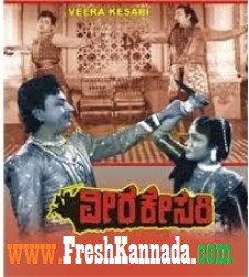 Veera Kesari (1963) Kannada Mp3 Songs Free Download