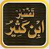 تطبيق تفسير القرآن لابن كثير للأندرود مجاناً tafseir Ibn Kathir for quran APK