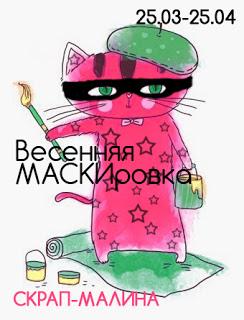 ТЗ Маскировка