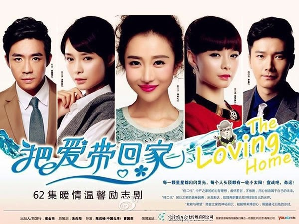 把愛帶回家 The Loving Home