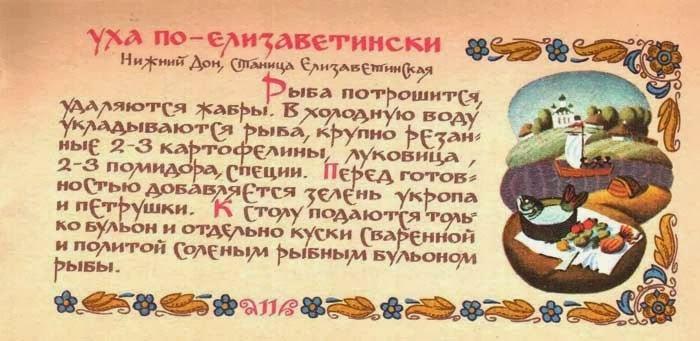 Старинные рецепты русской кухни 18 века