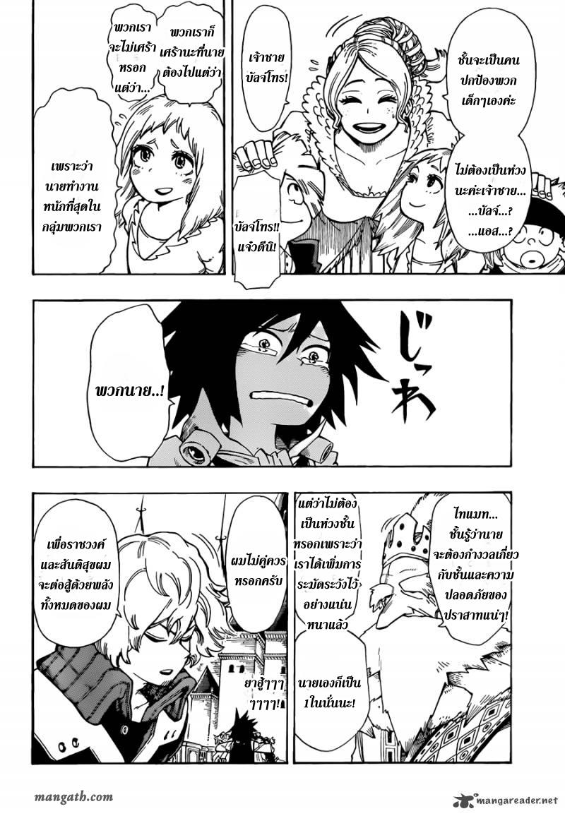 อ่านการ์ตูน Sensei no bulge 4 ภาพที่ 2