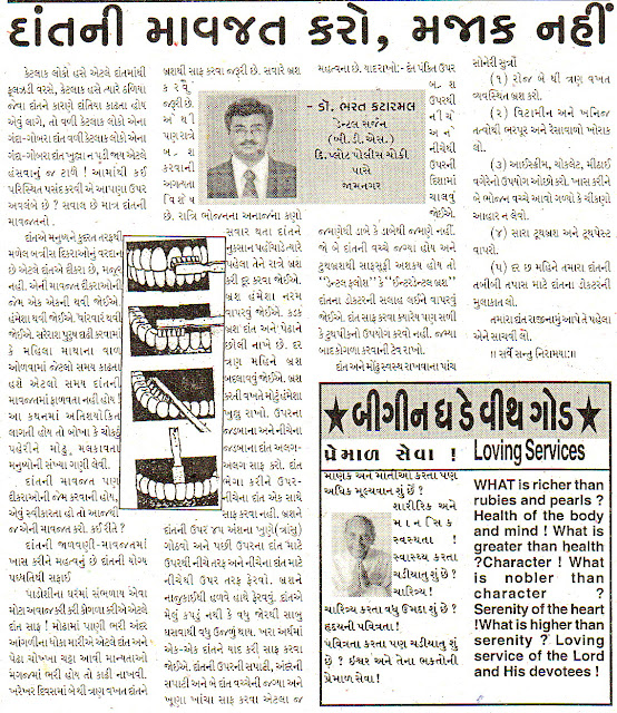 article on dental health care in gujarati written by well known dentist of Jamnagar, Gujarat Dr. Bharat Katarmal