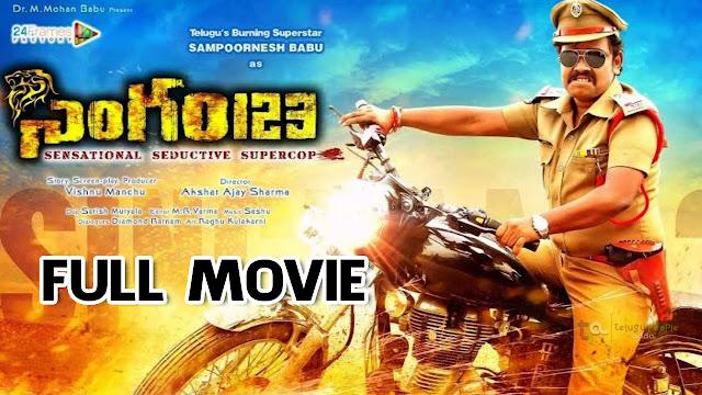 Singham123 Full Movie | Sampoornesh Babu | Vishnu Manchu