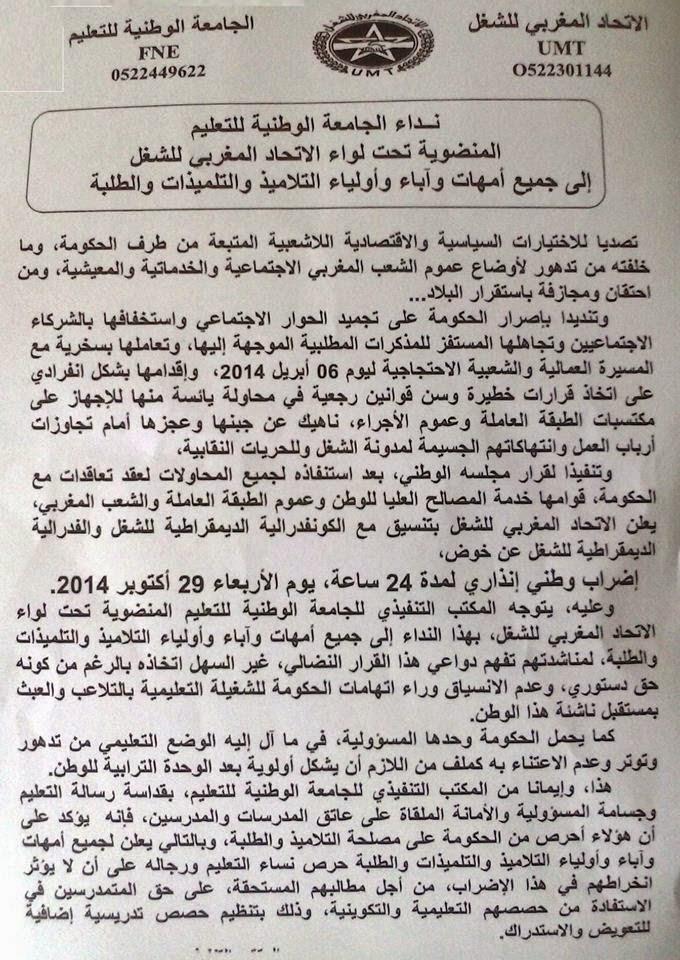 نداء الجامعة الوطنية للتعليم المنضوية تحت لواء الاتحاد المغربي للشغل الى جميع امهات و اباء و اولياء التلاميذ بخصوص إضراب 29 اكتوبر 2014