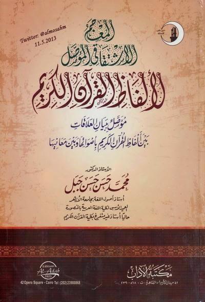 المعجم الاشتقاقي المؤصل لألفاظ القرآن الكريم - محمد حسن حسن جبل