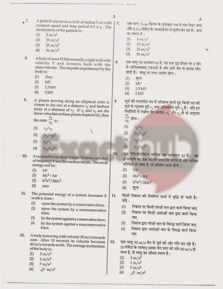 AIPMT 2011 Exam Question Paper Page 03