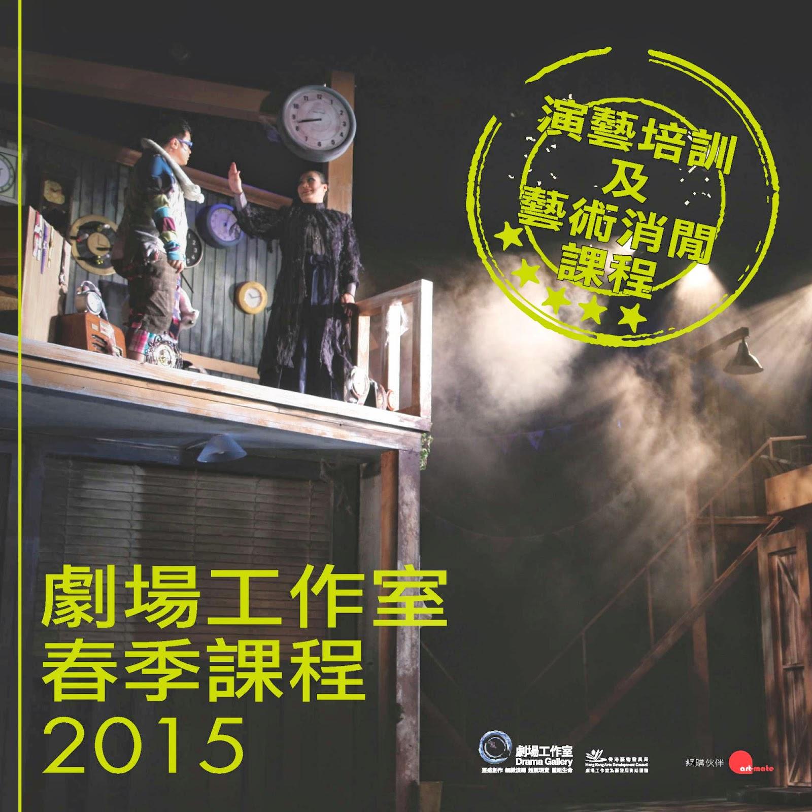 http://www.dramagallery.com/evecourse/spr2015bklet.pdf