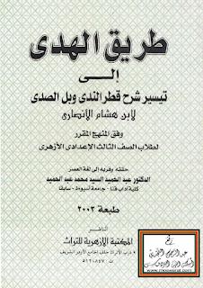 طريق الهدى إلى تيسير شرح قطر الندى وبل الصدى لابن هشام الأنصاري