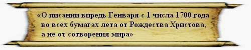 Указ Петра I, о праздновании Нового года