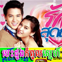 [ Movies ] Besdong Kampoul Sne - Khmer Movies, Thai - Khmer, Series Movies