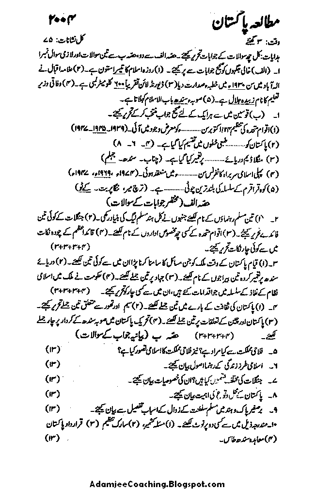 IX Pakistan Studies in Urdu Past Year Papers