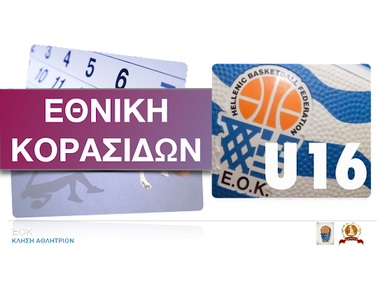 EOK | Προεπιλογή για το κλιμάκιο Εθνικής Κορασίδων (Νότος)