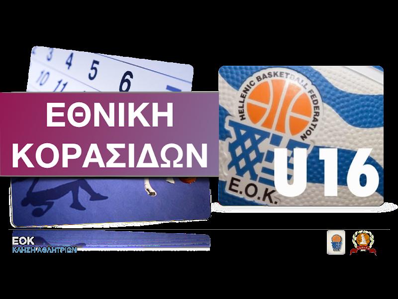 EOK | Εθνική Κορασίδων : Αναχώρηση για Ρουμανία. Η σύνθεση της ομάδας και το πρόγραμμα αγώνων