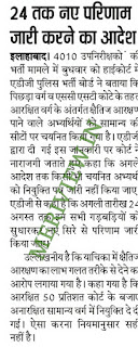 UP Police Appointment letter latest news